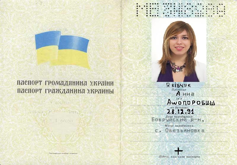 Сделать паспорт украины по доверенности - Zabor-dv.ru